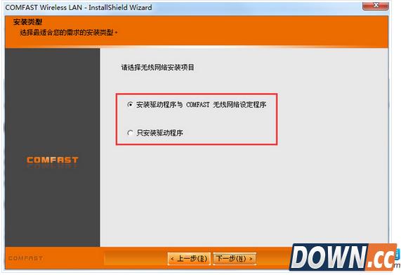 comfast cf wu720n无线网卡驱动 官方版