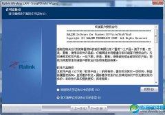 Ralink3070无线网卡驱动 v12.0 官方版