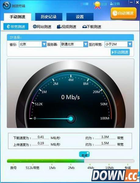 泰尔测速 v4.0.07 官方版