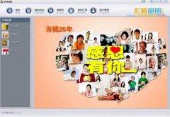 彩视相册(彩视DIY相册制作软件)V4.0.0.2官方版