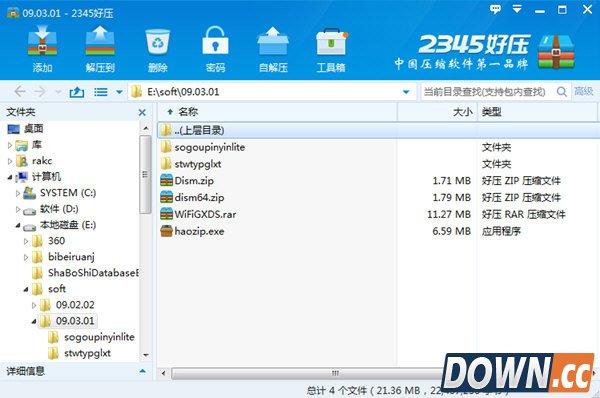 <b>2345好压(解压缩软件)V5.6 bulid 10516 官方免费版</b>