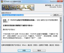 WinRAR(解压缩软件)V4.24官方简体中文版