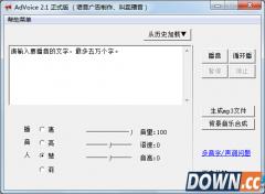AdVoice促销录音制作软件 v2.1 试用版