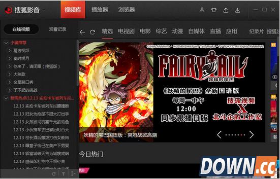 搜狐影音客户端(搜狐播放器)v5.0.2.11 官方最新版