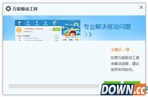 万能802.11n网卡驱动包2015 简体中文版