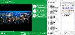 易简约时时看播放器 V1.2 绿色版