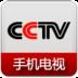 CCTV手机电视 v5.1.8.1 安卓Android官方版