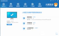火绒互联网安全软件 v3.0.20.6 官方免费版