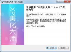 xp美化大师 V7.1官方版