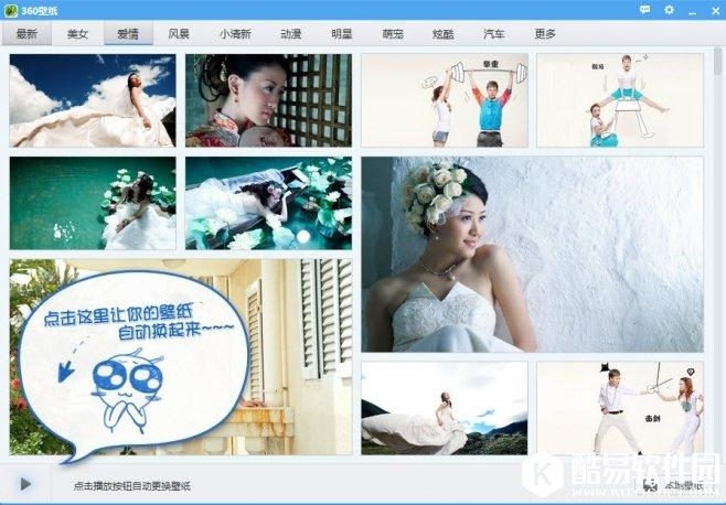 360壁纸 v2.1.0.2099官方安装版