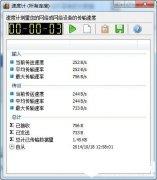 <b>NetWorx V5.5.5.16264 官方版</b>