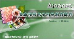 艾奇视频电子相册制作软件 V4.70.1226.10 正式版