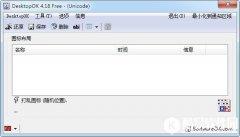 DesktopOK V4.4.4.0 多国语言版