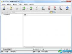 <b>PowerISO(虚拟光驱) v6.3 绿色便携版</b>