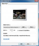 海底世界屏保 V3.1官方版