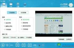 EV录屏 v3.6.1 绿色版