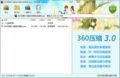 <b>360压缩 V3.2.0.2110官方版</b>