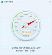 <b>360网络测速器 V1.0官方版</b>