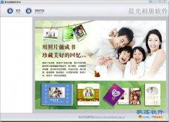 晨光相册制作软件 v5.6.1绿色版