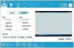 EVCapture录屏软件 V3.6.5.0免费版