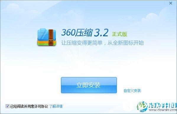 <b>360压缩 v3.2.0.2130 官方正式版</b>