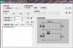 分频器设计专用计算器 V1.0 绿色版