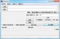 <b>Fastcopy V3.26官方版</b>