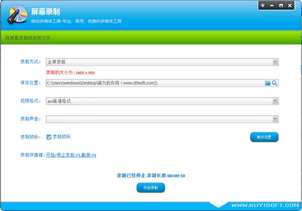 超级录屏 v9.1官方免费版
