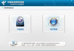 <b>电信宽带测速 v2.1.0.3官方中文最新版</b>
