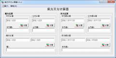 乘方开方计算器 v1.2官方版