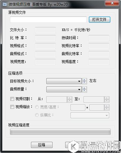 <b>微信视频压缩工具 v1.0 正式版</b>