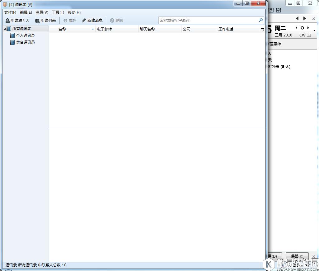 MozillaThunderbird v52.5.2 正式版