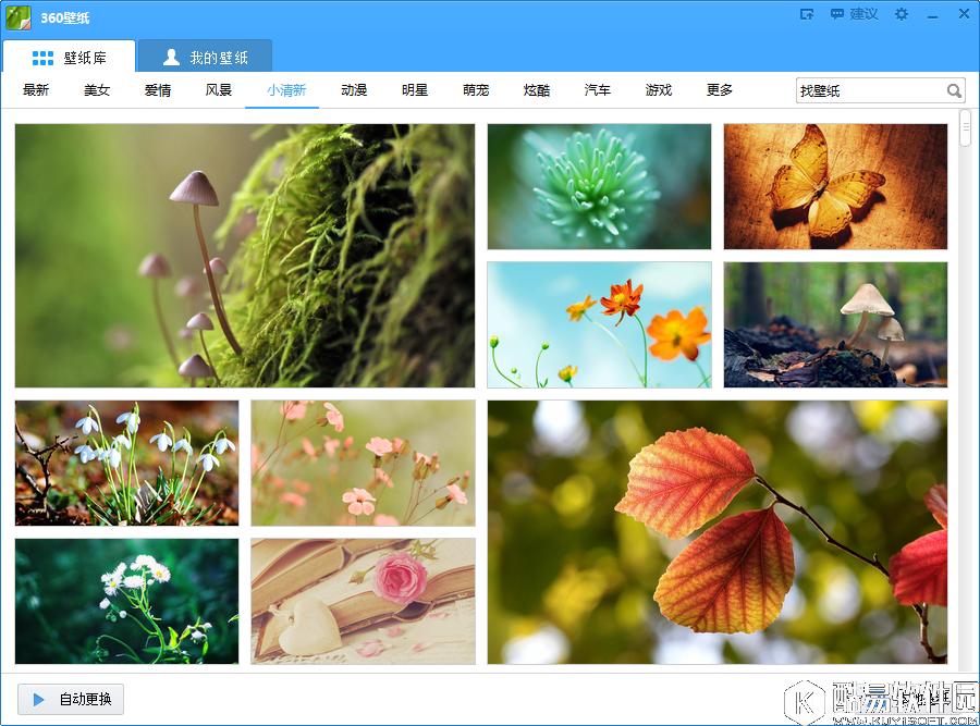 360安全桌面 v2.8.0.1005 正式版