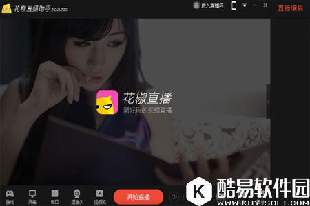 <b>花椒直播助手 v2.0.1.310 正式版</b>