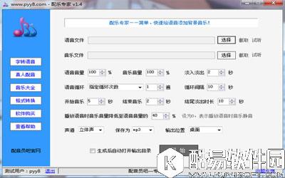 配乐专家 v1.4 正式版