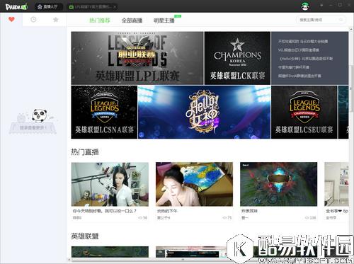 熊猫TV直播大厅V2.0.5.1097beta版