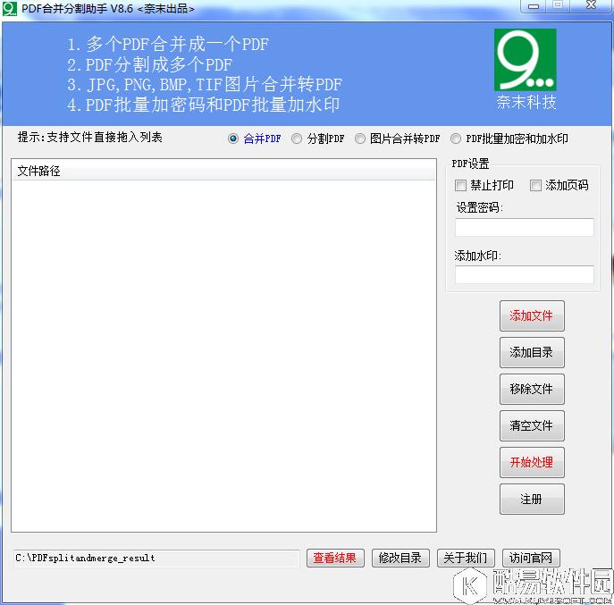 奈末PDF合并分割助手V8.6绿色版