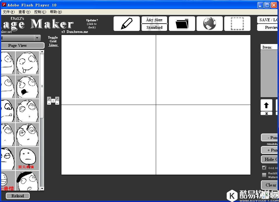 RageMaker(暴走漫画制作器)V1.1绿色版