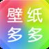 壁纸多多 v3.2.8.1安卓Android/苹果iOS版