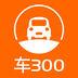 车300二手车 v2.9.1.18安卓Android/苹果iOS版
