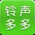 铃声多多 v8.3.0.0安卓Android/苹果iOS版