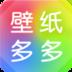 壁纸多多 v3.6.0.0安卓Android/苹果iOS版