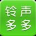 铃声多多 v8.6.3.0安卓Android/苹果iOS版