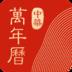 中华万年历 v7.0.7安卓Android/苹果iOS版