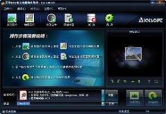 艾奇MTV电子相册制作软件V5.10.302正式版
